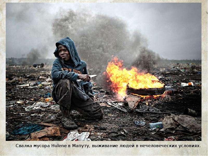 Свалка мусора Hulene в Мапуту, выживание людей в нечеловеческих условиях. Свалка мусора Hulene в Мап