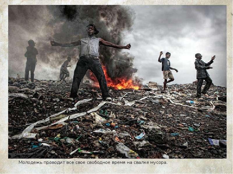 Молодежь проводит все свое свободное время на свалке мусора. Молодежь проводит все свое свободное вр