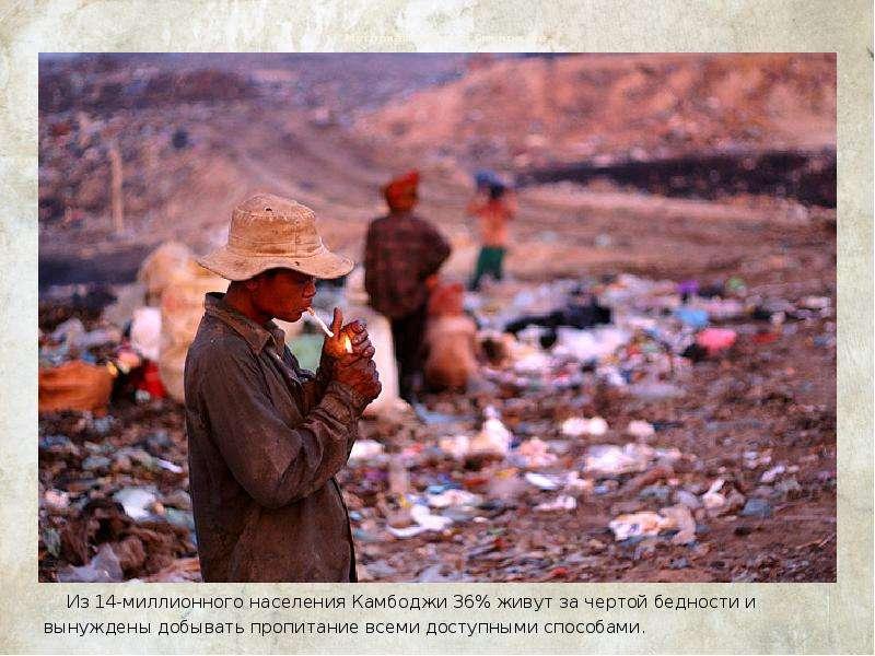 Мусорная свалка в Сиемреапе Из 14-миллионного населения Камбоджи 36% живут за чертой бедности и выну