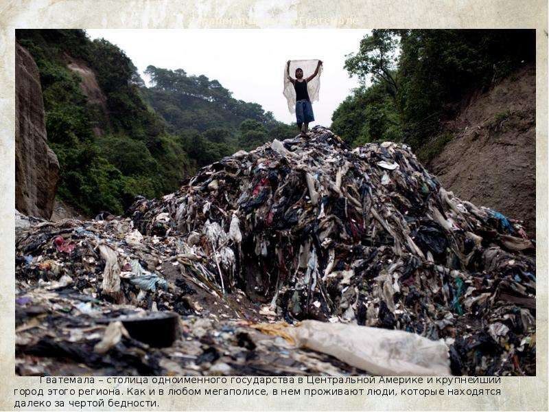 Страшная Шахта в Гватемале Гватемала – столица одноименного государства в Центральной Америке и круп