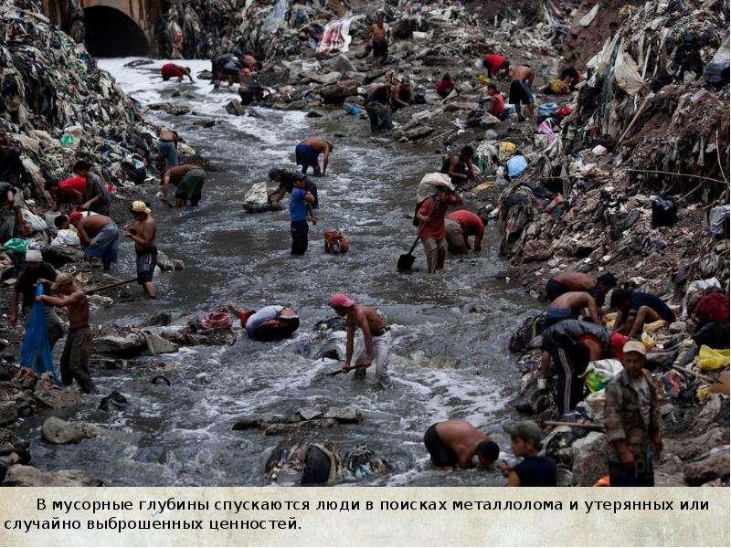 В мусорные глубины спускаются люди в поисках металлолома и утерянных или случайно выброшенных ценнос