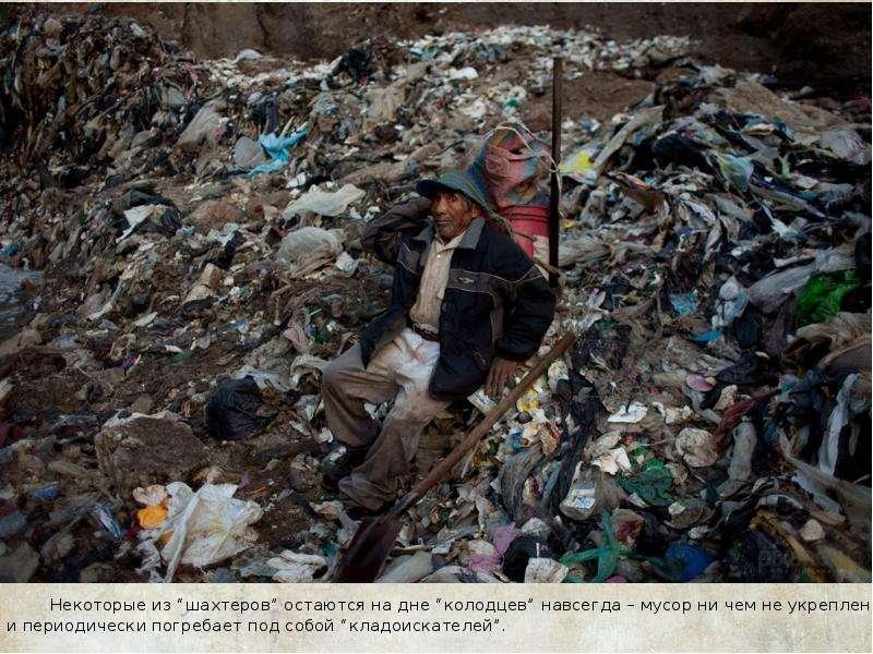 """Некоторые из """"шахтеров"""" остаются на дне """"колодцев"""" навсегда – мусор ни чем не укреплен и периодическ"""