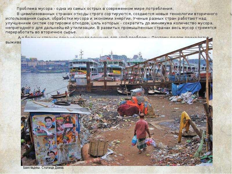 Проблема мусора - одна из самых острых в современном мире потребления. Проблема мусора - одна из сам