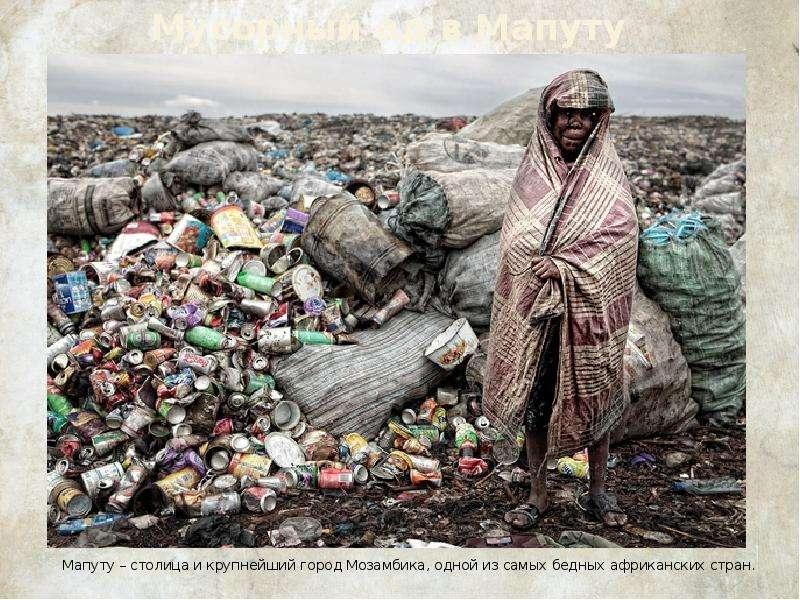 Мусорный ад в Мапуту Мапуту – столица и крупнейший город Мозамбика, одной из самых бедных африкански