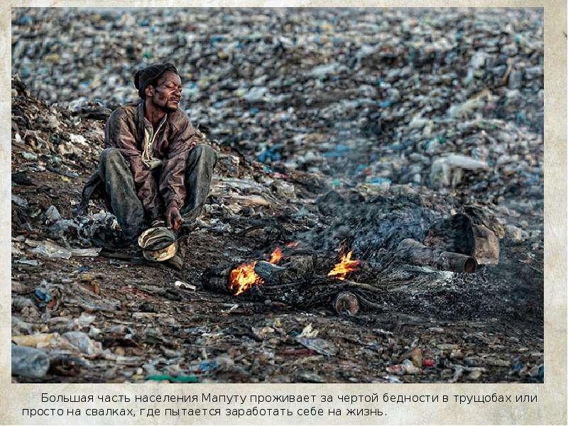 Большая часть населения Мапуту проживает за чертой бедности в трущобах или просто на свалках, где пы