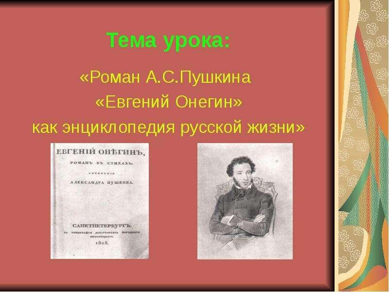 урок лит-ры сочинение по цыганы пушкина так
