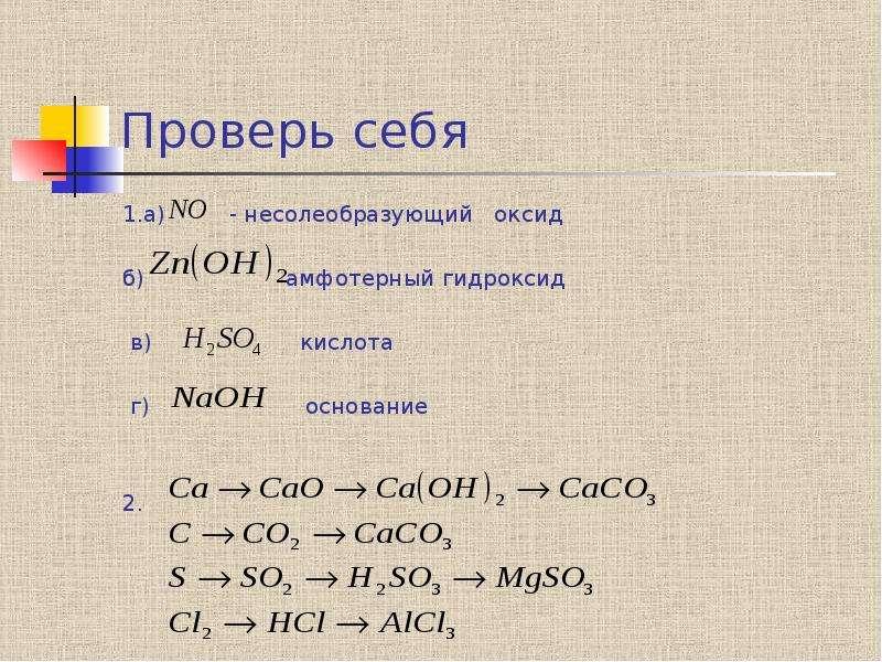 Проверь себя 1. а) - несолеобразующий оксид б) амфотерный гидроксид в) кислота г) основание 2.