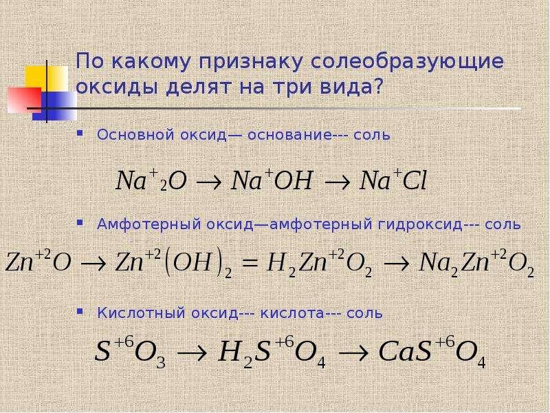 По какому признаку солеобразующие оксиды делят на три вида? Основной оксид— основание--- соль Амфоте