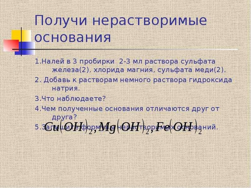 Получи нерастворимые основания 1. Налей в 3 пробирки 2-3 мл раствора сульфата железа(2), хлорида маг