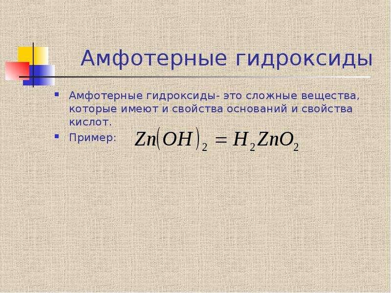 Амфотерные гидроксиды Амфотерные гидроксиды- это сложные вещества, которые имеют и свойства основани