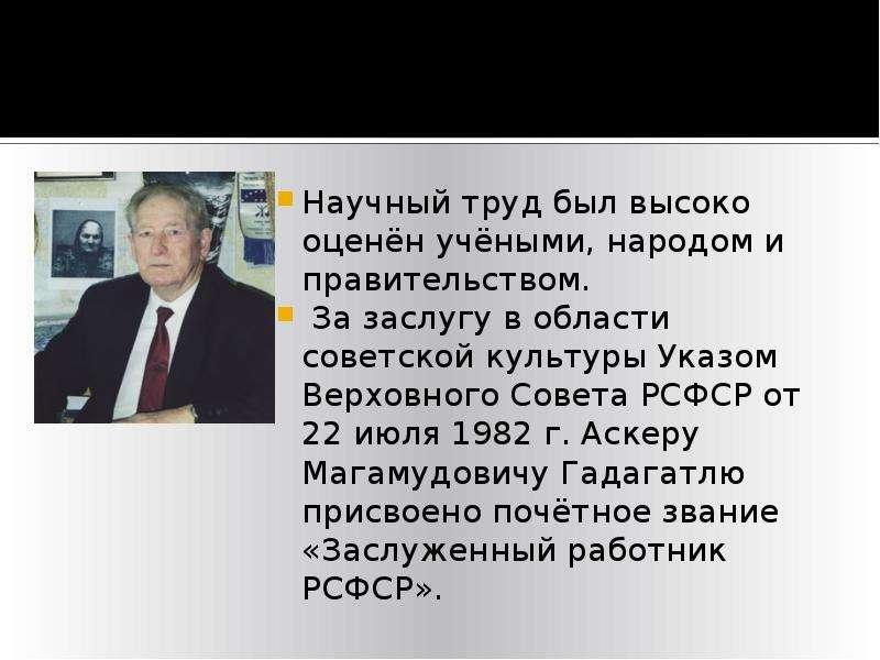 Научный труд был высоко оценён учёными, народом и правительством. За заслугу в области советской кул