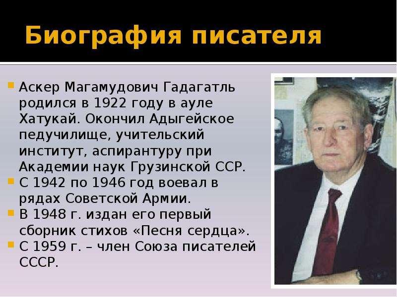Биография писателя Аскер Магамудович Гадагатль родился в 1922 году в ауле Хатукай. Окончил Адыгейско