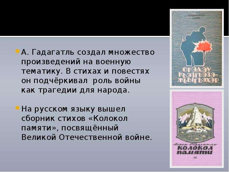 А. Гадагатль создал множество произведений на военную тематику. В стихах и повестях он подчёркивал р