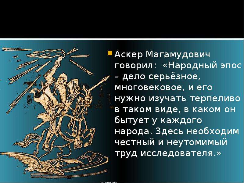 Аскер Магамудович говорил: «Народный эпос – дело серьёзное, многовековое, и его нужно изучать терпел
