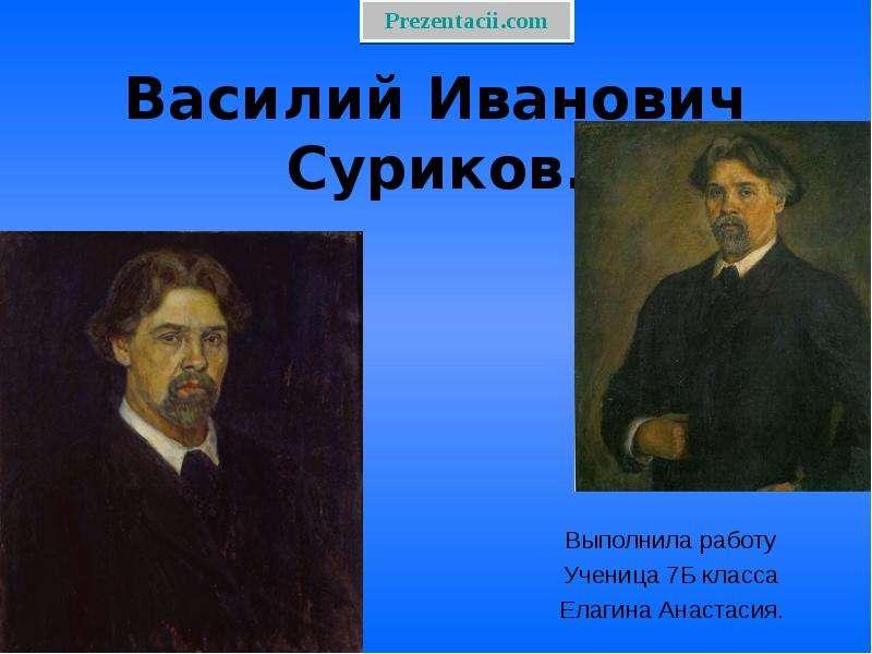 Презентация Василий Иванович Суриков