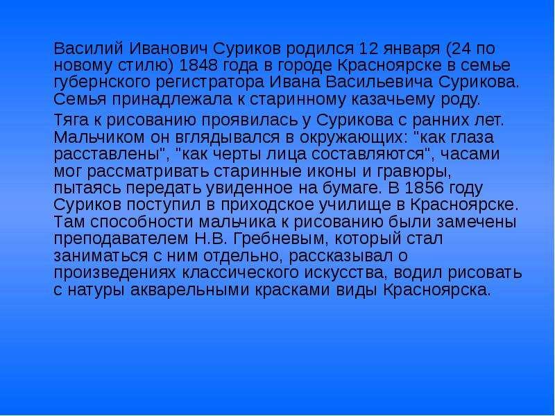 Василий Иванович Суриков родился 12 января (24 по новому стилю) 1848 года в городе Красноярске в сем