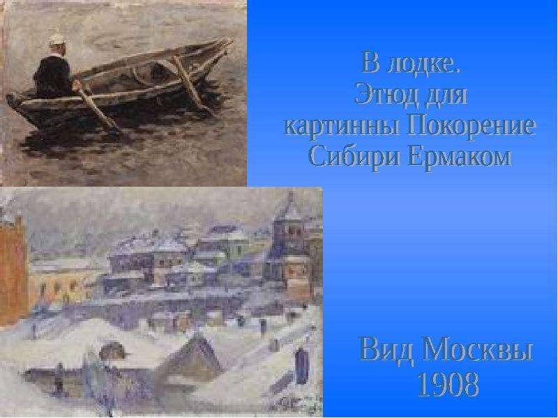 Василий Иванович Суриков, слайд 13