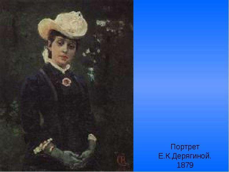 Портрет Е. К. Дерягиной. 1879
