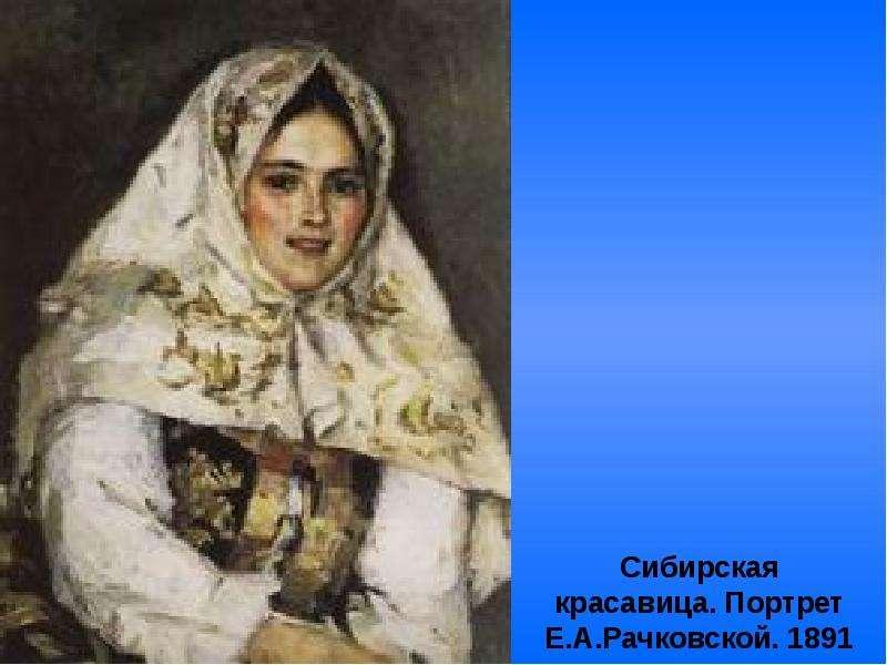 Сибирская красавица. Портрет Е. А. Рачковской. 1891