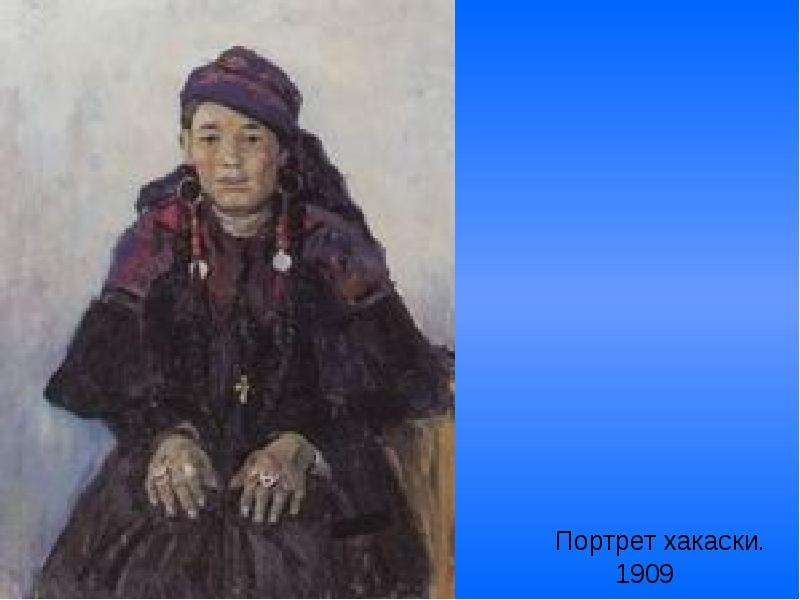 Портрет хакаски. Портрет хакаски. 1909
