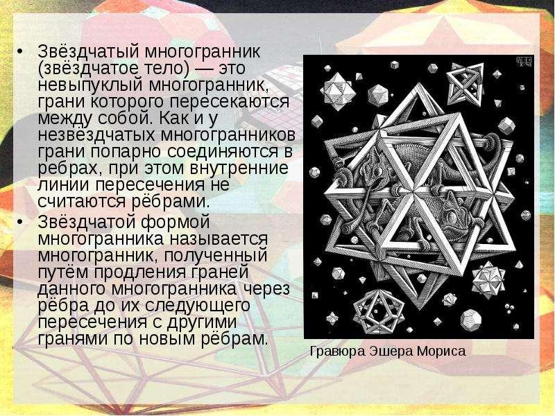 Звёздчатые многогранники своими руками 73