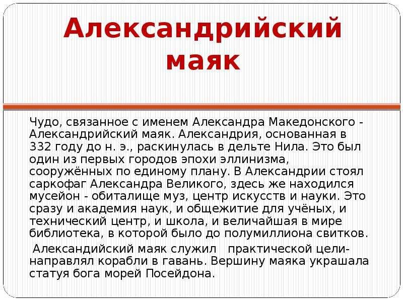 Александрийский маяк Чудо, связанное с именем Александра Македонского - Александрийский маяк. Алекса