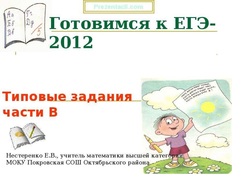 Егэ по математике задание в12 презентации
