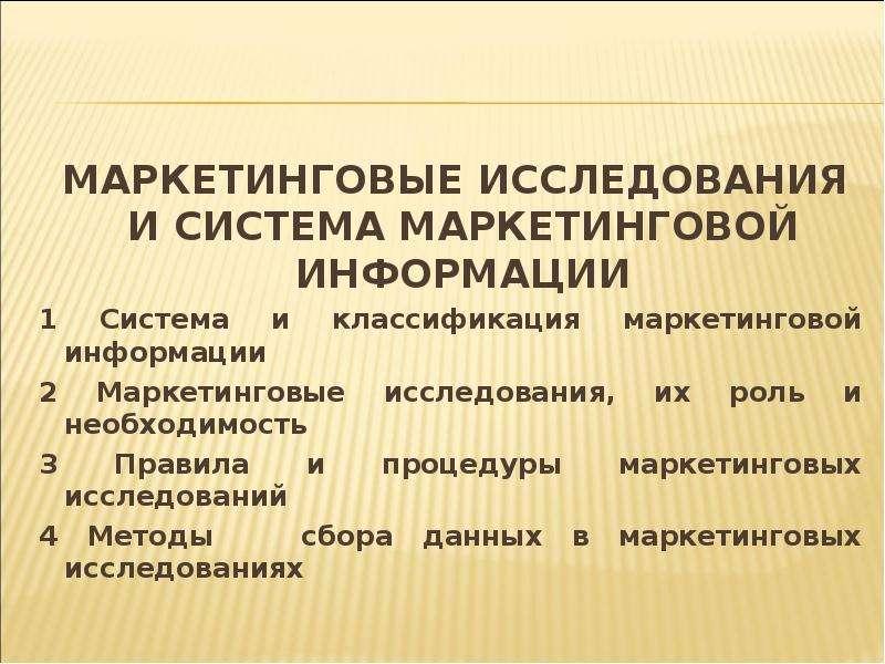 Презентация Маркетинговые исследования и система маркетинговой информации