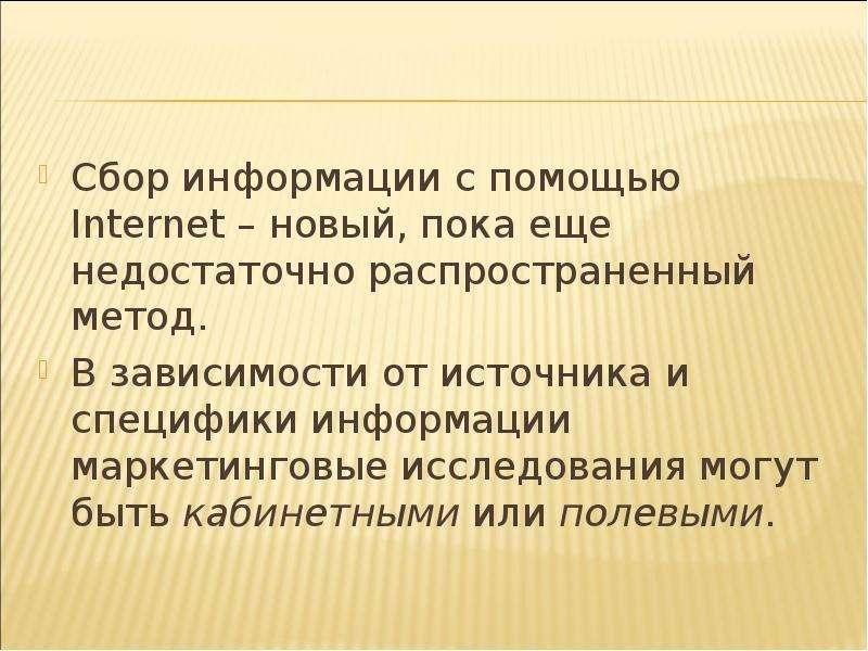 Сбор информации с помощью Internet – новый, пока еще недостаточно распространенный метод. Сбор инфор