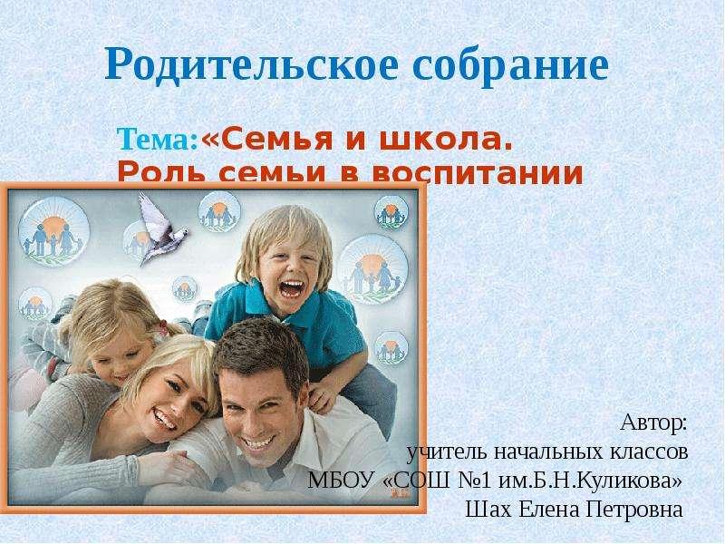 Доклад семья и школа 2122