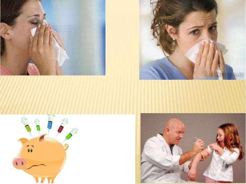 Мы против гриппа, слайд 2