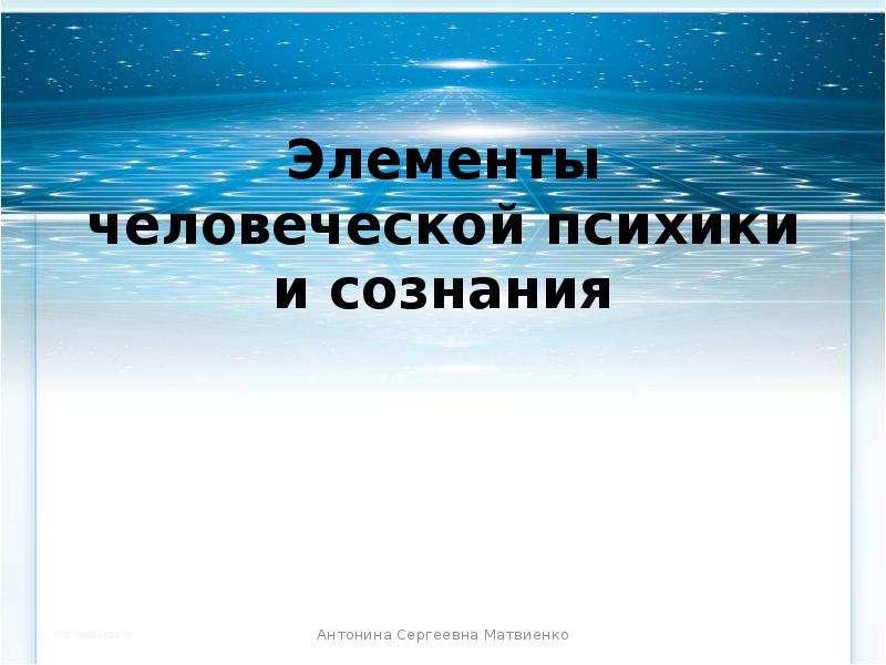 Презентация Элементы человеческой психики и сознания
