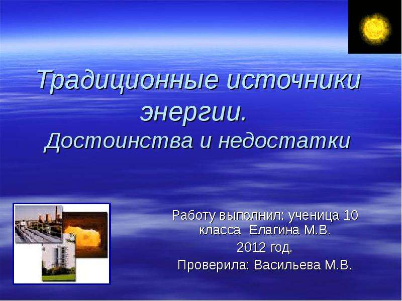 Презентация Традиционные источники энергии. Достоинства и недостатки