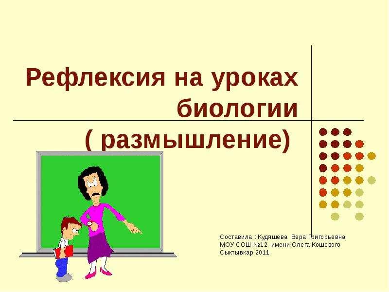 Презентация Рефлексия на уроках биологии (размышление)
