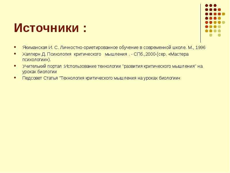 Источники : Якиманская И. С. Личностно-ориетированное обучение в современной школе. М. , 1996 Халпер