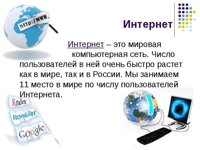 Internet  Wikipedie
