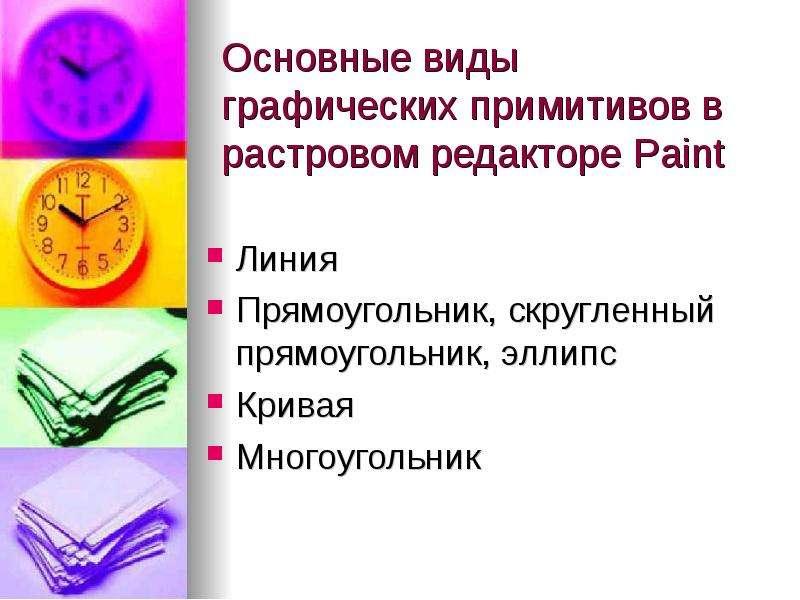 Основные виды графических примитивов в растровом редакторе Paint Линия Прямоугольник, скругленный пр