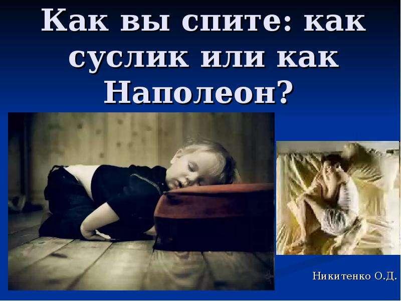 Презентация Как вы спите: как суслик или как Наполеон?