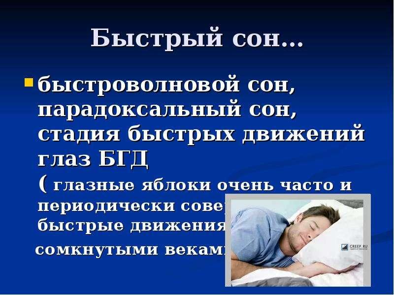Быстрый сон… быстроволновой сон, парадоксальный сон, стадия быстрых движений глаз БГД ( глазные ябло