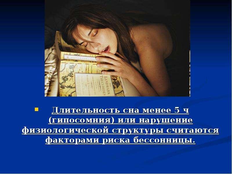 Длительность сна менее 5 ч (гипосомния) или нарушение физиологической структуры считаются факторами