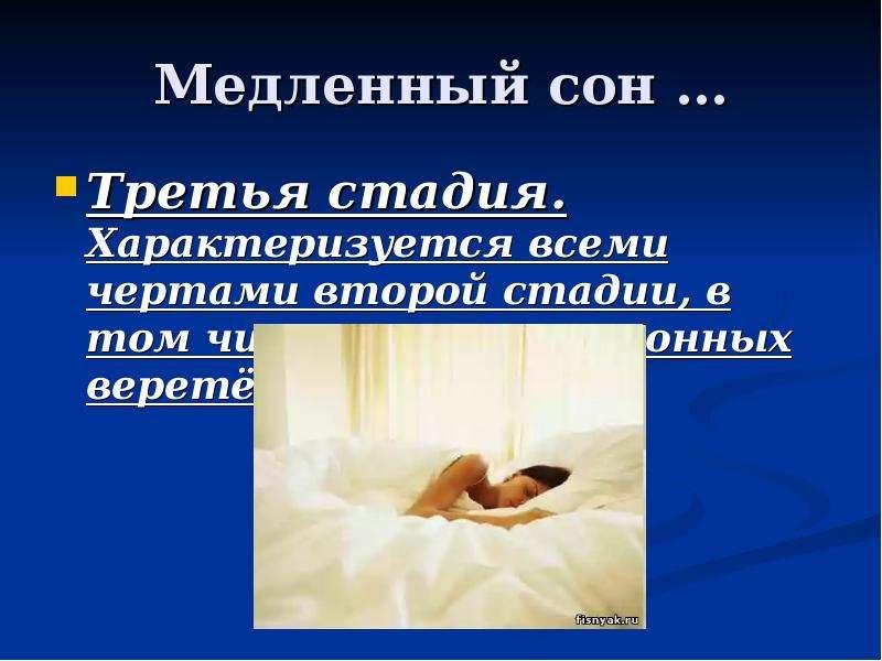 Медленный сон … Третья стадия. Характеризуется всеми чертами второй стадии, в том числе наличием «со