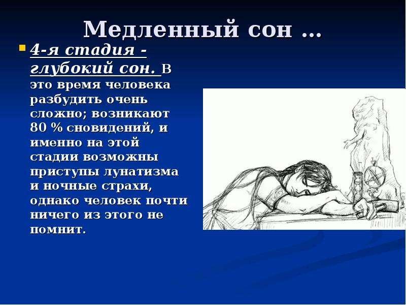 Медленный сон … 4-я стадия - глубокий сон. В это время человека разбудить очень сложно; возникают 80