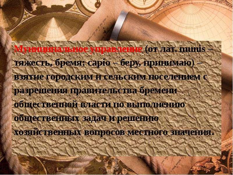 Муниципальное управление (от лат. munis – Муниципальное управление (от лат. munis – тяжесть, бремя;