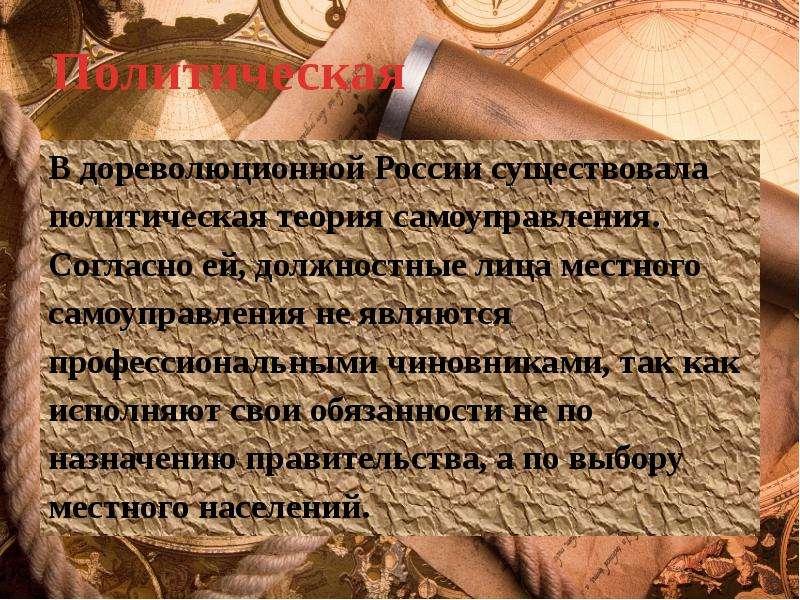 В дореволюционной России существовала В дореволюционной России существовала политическая теория само