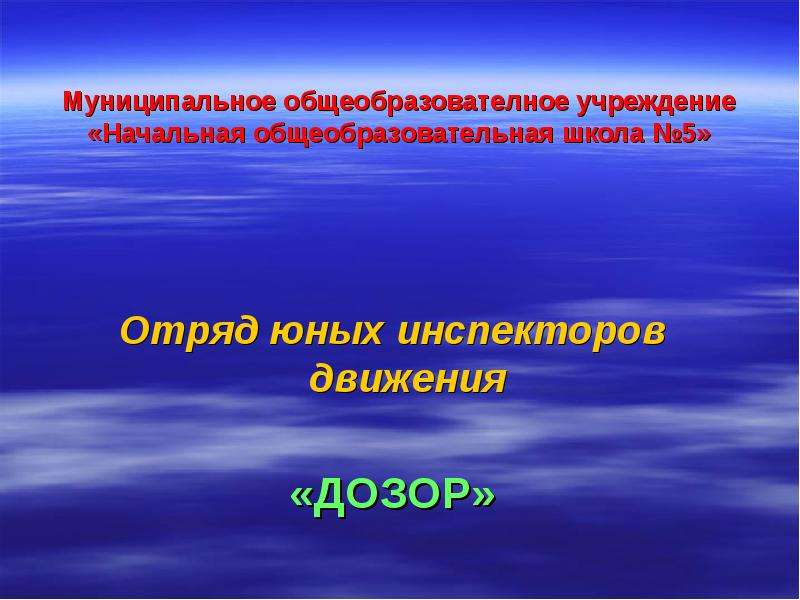 Презентация Отряд юных инспекторов движения