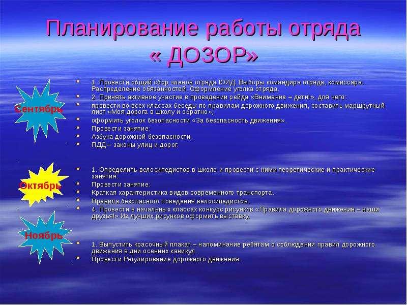 Планирование работы отряда « ДОЗОР»