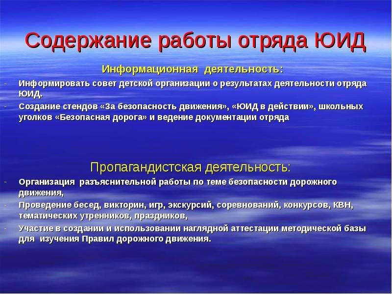 Содержание работы отряда ЮИД Информационная деятельность: Информировать совет детской организации о