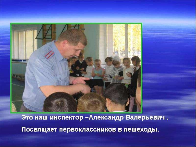 Отряд юных инспекторов движения, слайд 9