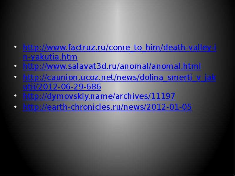 http://www.factruz.ru/come_to_him/death-valley-in-yakutia.htm