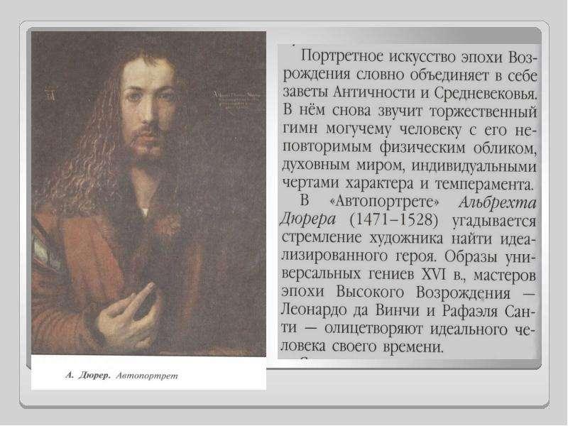Презентация человек в зеркале искусства:жанр портрета 8 класс